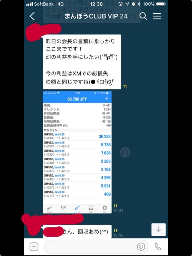 海外FXで500万円の利益になった実績