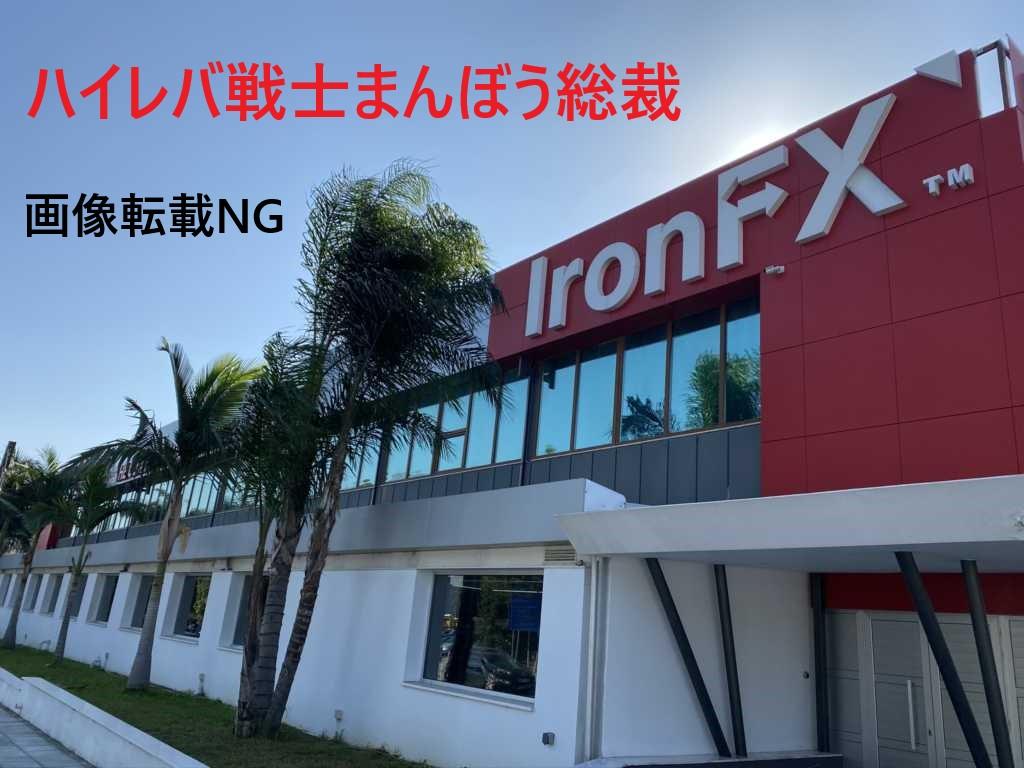 IronFX本社に訪問して特別会合をした時の写真