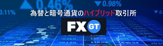 為替と暗号通貨のハイブリッド取引所FXGT