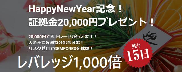 業界最大の口座開設ボーナス提供のGEMFOREX