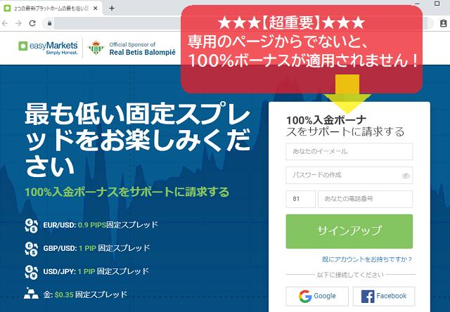 日本で唯一easyMarketsの入金100%ボーナスを受領できるリンク