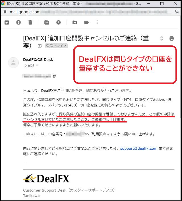 TitanFXやAxioryにはない口座開設ボーナスを提供しているDealFXで極狭スプレッド・高約定力を体感しよう!