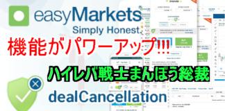 easyMarkets(イージーマーケット)のdealCancellation機能を詳しく解説