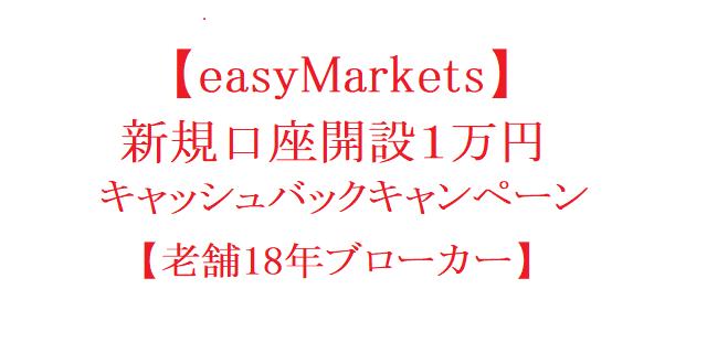 【easyMarkets】easyMarkets新規口座開設1万円キャッシュバックキャンペーン【老舗18年ブローカー】