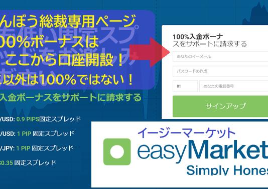 easyMarketsで100%ボーナスを唯一提供可能なリンク