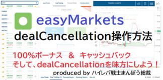 easyMarketsのdealCancellationを使いこなす!