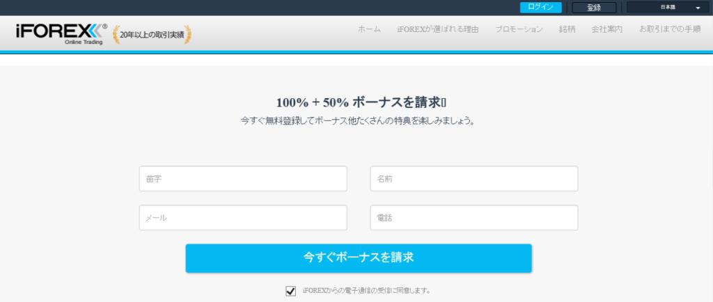 日本最大のiFOREXキャンペーンはコチラから