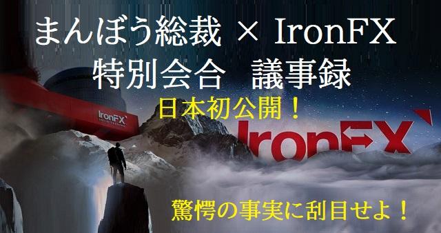 IronFXとの特別会合議事録を公開