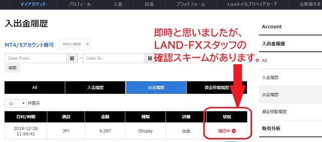 LAND-FXでSTICPAY出金をしようとしても即反映ではない