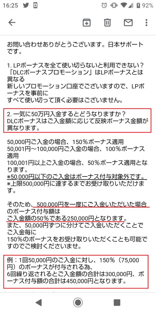 LAND-FXの150%ボーナスは小分けで入金がよい