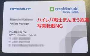 画期的なサービスを提供するeasyMarkets幹部社員とキプロスで会議をしたときに受領した名刺
