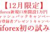 商品先物取引に有利なiFOREXの口座開設で1万円のキャッシュバックキャンペーンを開催しています。為替・CFD・指数取引デビューに是非ご利用ください。