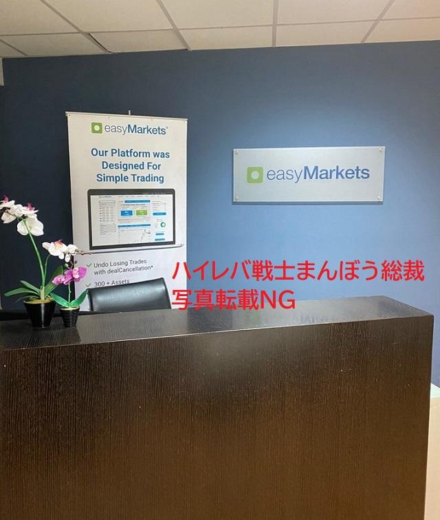 画期的なサービスを提供するeasyMarketsを現地に行って詳しく調査した結果を公開