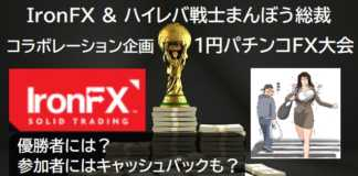 IronFX口座開設キャンペーン