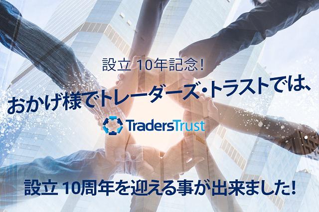 2019年12月18日にトレーダーズ・トラストは設立から10周年を迎える事が出来ました!