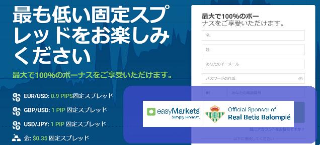 100%入金ボーナスあるのeasyMarkets(イージーマーケット)