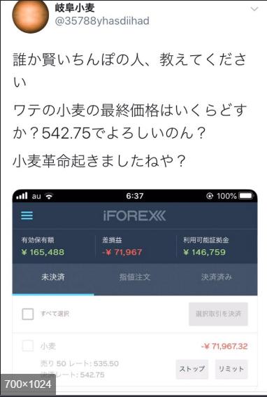 岐阜暴威さんがiFOREX(アイフォレックス)での取引を満喫