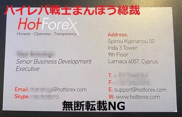 キプロスにあるHotForex本社にまんぼう総裁が訪問したときの写真