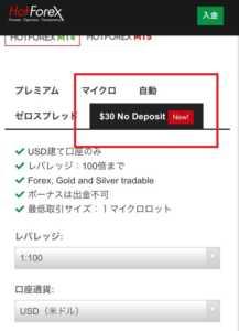 日本ではまんぼう総裁サイト限定のHotForex口座開設ボーナス