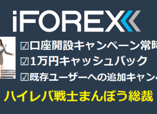 iFOREXの口座開設はまんぼう総裁サイトで!