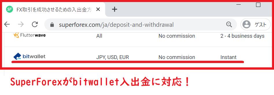 superforexの入出金にbitwalletが導入されました!