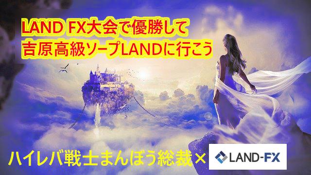 LAND-FXのLP口座で100%ボーナスをもらいましょう