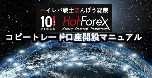 HotForexでコピートレードを運用する方法