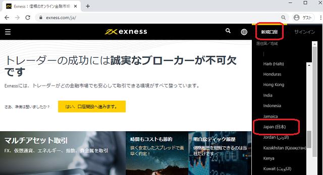 レバレッジ無制限の海外FXブローカーExnessの特徴