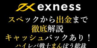 exnessについて日本で一番詳しく解説