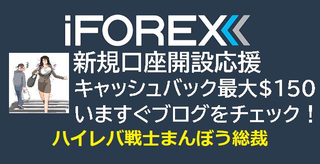 iFOREX口座開設ボーナス