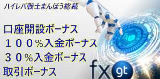 fxgtの最新情報を公開