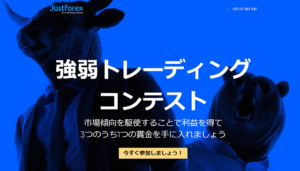 JustForexのリアルマネーコンテスト