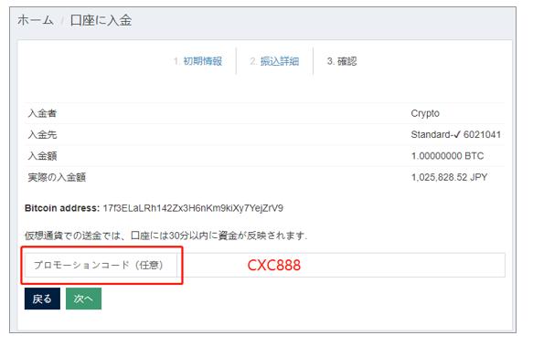 CXC Marketsのスペシャル入金ボーナス