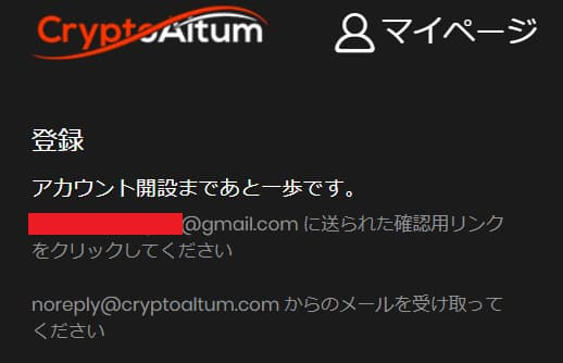 cryptoaltum口座開設手順(メール認証前)