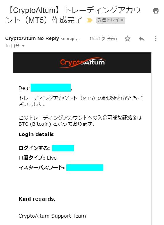 cryptoaltum口座開設手順(MT5アカウントとパスワード)
