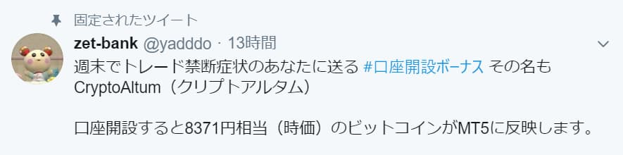 CryptoAltum(クリプトアルタム)口コミ・評判
