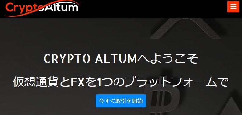 CryptoAltum(クリプトアルタム)のトップページ