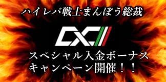 CXC Marktetsの期間限定ボーナス