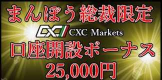 CXC Marketsの人数限定口座開設ボーナス