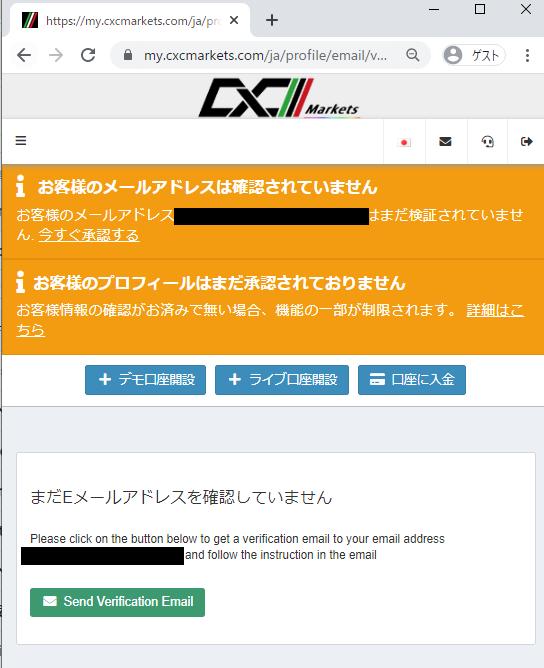 CXC Markets(シーエックスシーマーケット)の口座開設手順(KYC提出)