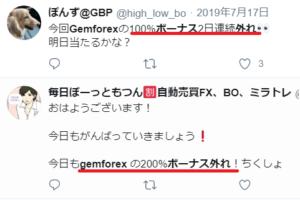 gemforexの当選式入金ボーナス