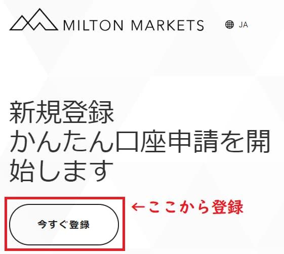 ミルトンマーケッツ口座開設手順(トップページ)