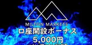 口座開設ボーナス5000円のミルトンマーケッツ