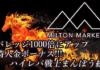 ミルトンマーケッツのリニューアル