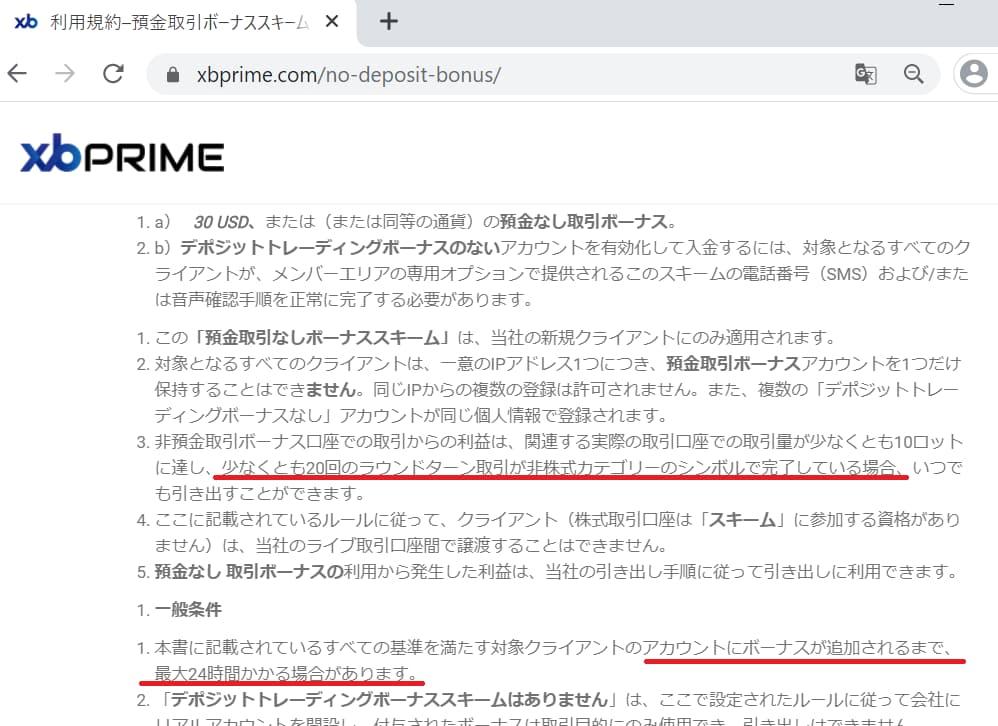 XBPRIME口座開設ボーナス規約
