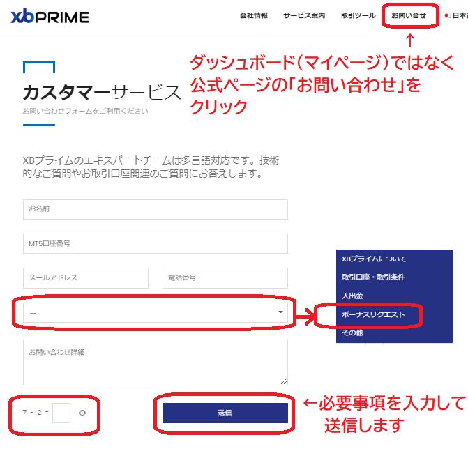 XBPRIMEの口座開設ボーナスの受け取り方