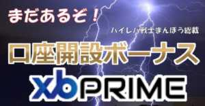 狭スプレッド・高約定力のXBPrimeの口座開設ボーナス