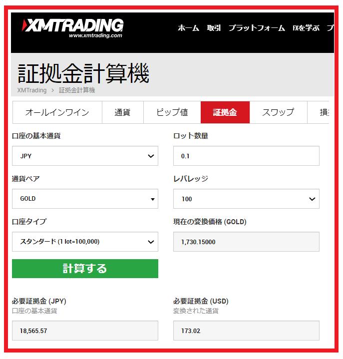 海外FXブローカーXMの証拠金計算機