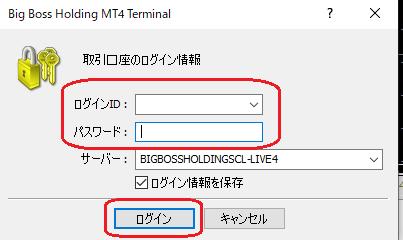 簡単MT4インストール方法