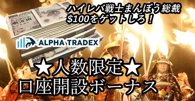 alpha-tradax-bonus